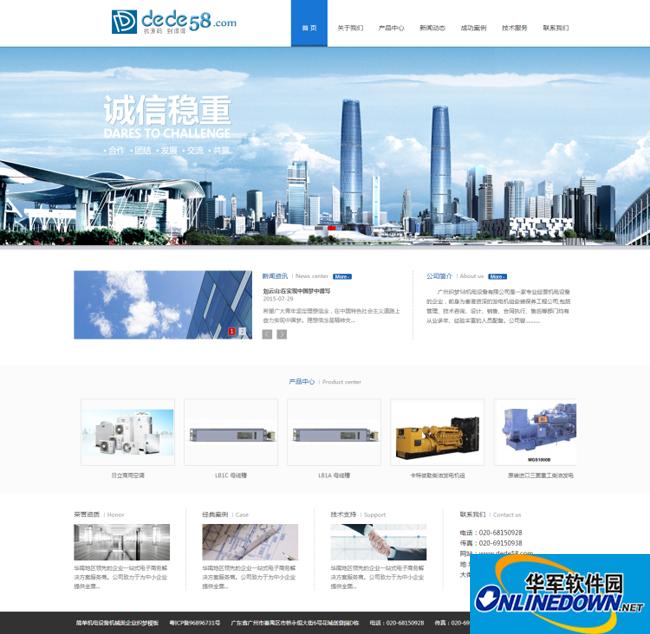 简单机电设备机械类企业织梦模板 PC版