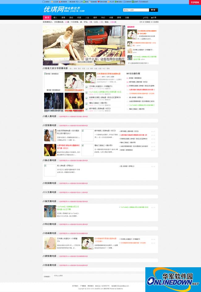 织梦微电影分享网站织梦整站源码