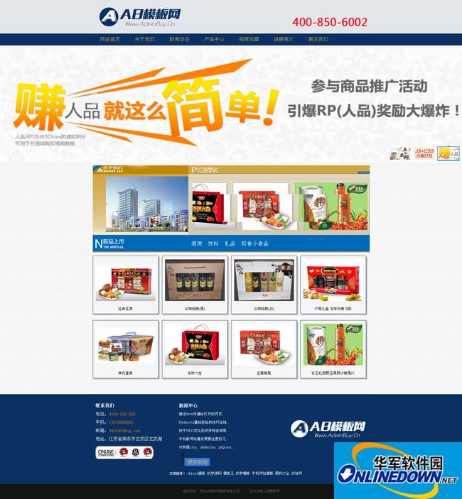 蓝色食品商贸公司类网站dedecms模板 5.7