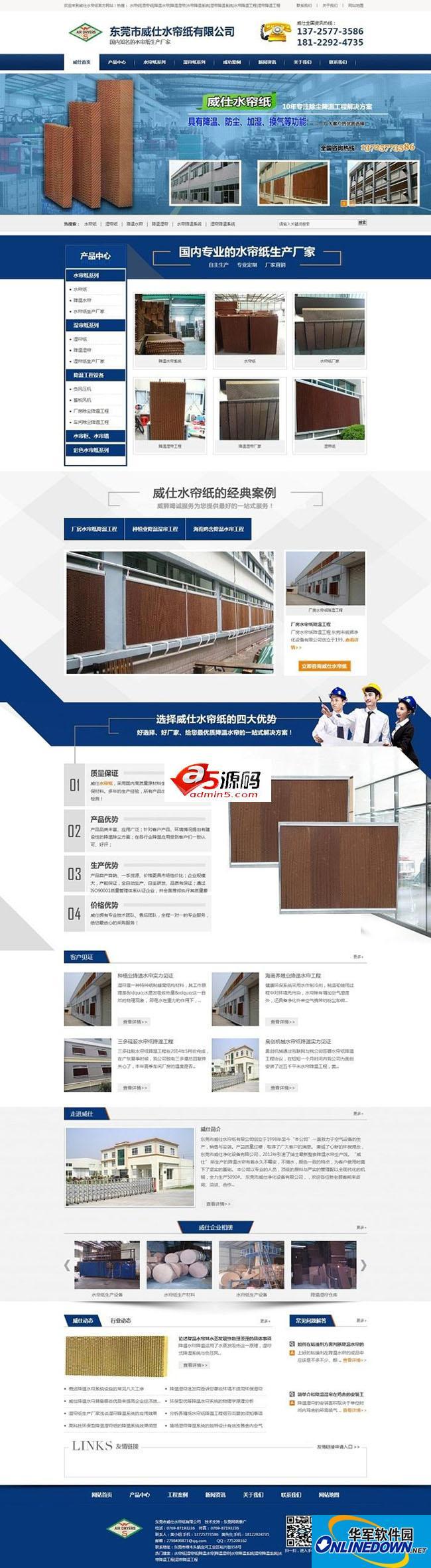 营销型企业网站 PC版