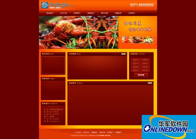 红色美食西餐厅饭店川菜馆食品类企业织梦模板 PC版