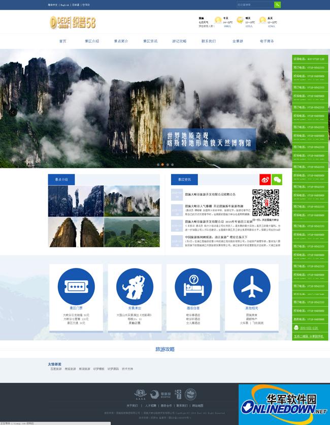 旅游景区景点旅游攻略类企业织梦模板 PC版