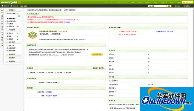 蓝色大气宽屏环保产品企业织梦模板(修正版)