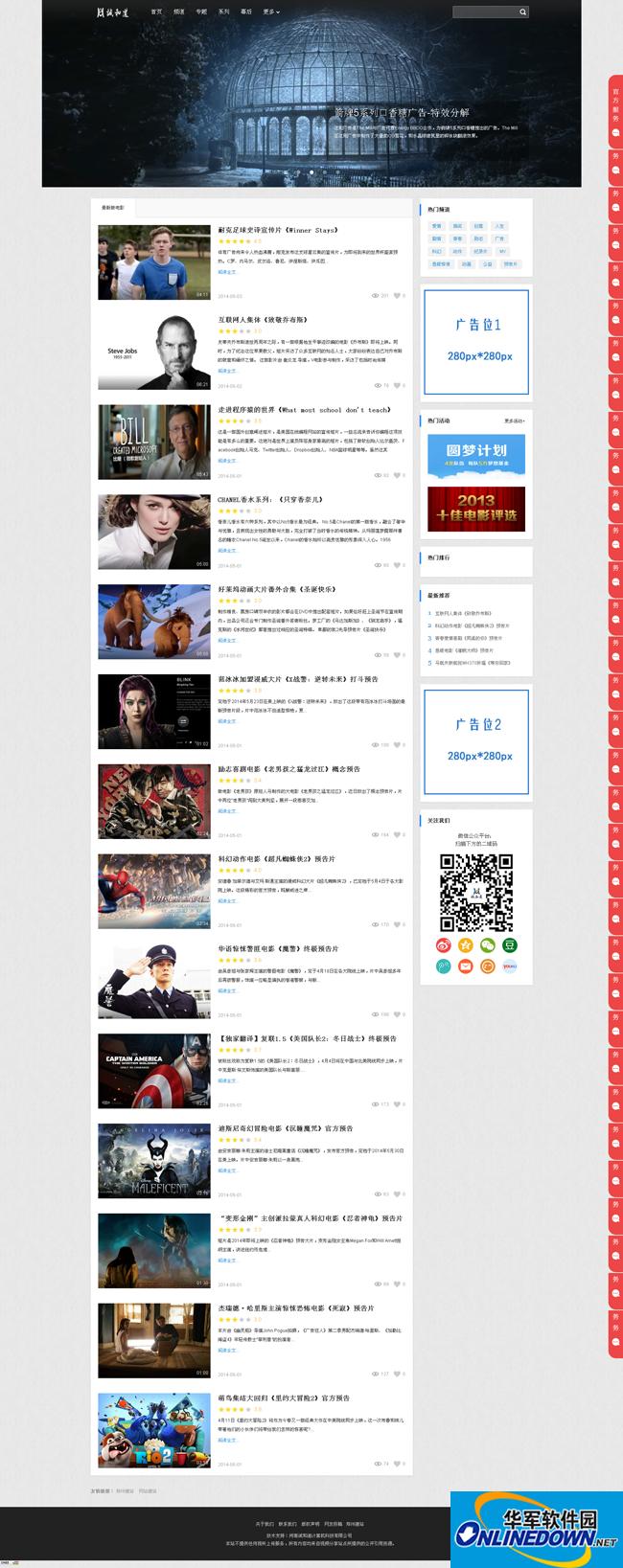 诚和道微电影CMS整站程序 PC版