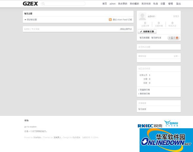 G2EX微社区