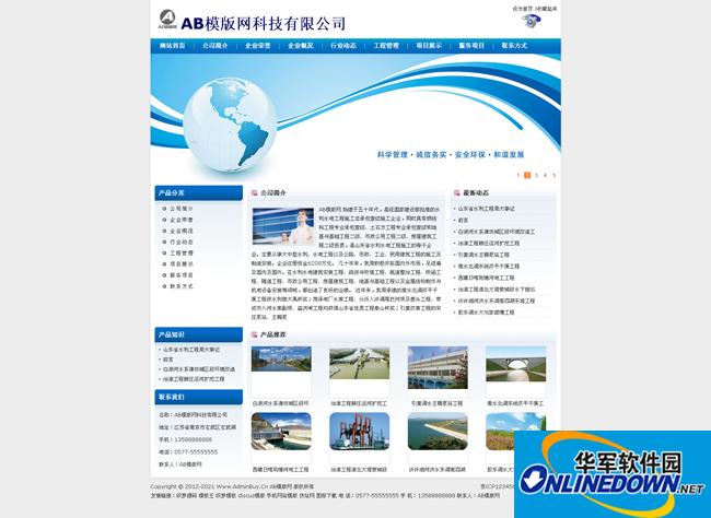 织梦蓝色标准通用水务公司整站模板 5.7