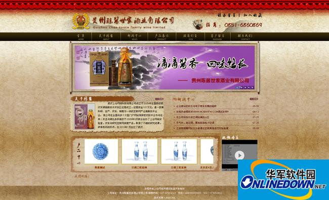 古典中国风酒业有限公司网站源码 PC版