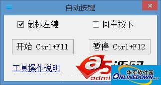 Winform自动按键小工具 PC版