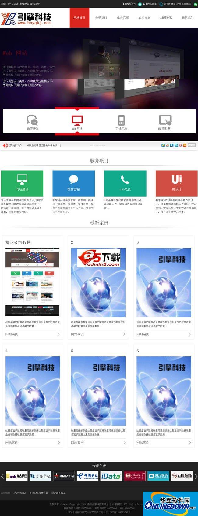 织梦企业模板_网络科技公司整站 PC版