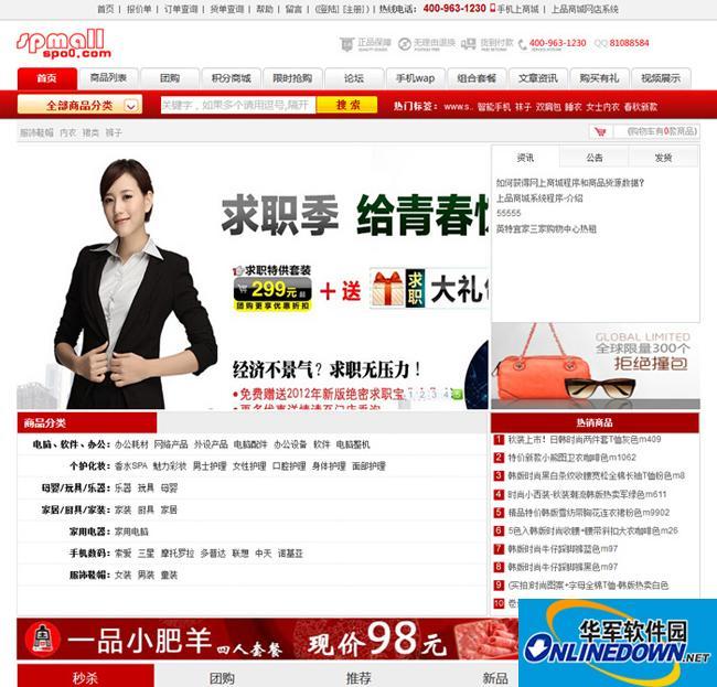 上品商城购物系统(PC端+移动端) 9