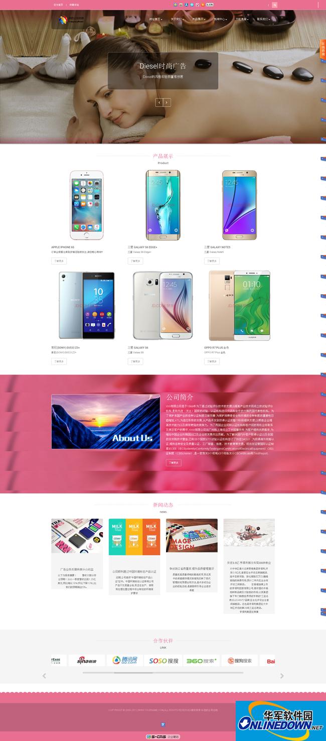 S-CMS美容美体网站(双语带手机版)