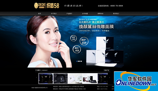 黑色大气化妆品类企业织梦模板 PC版