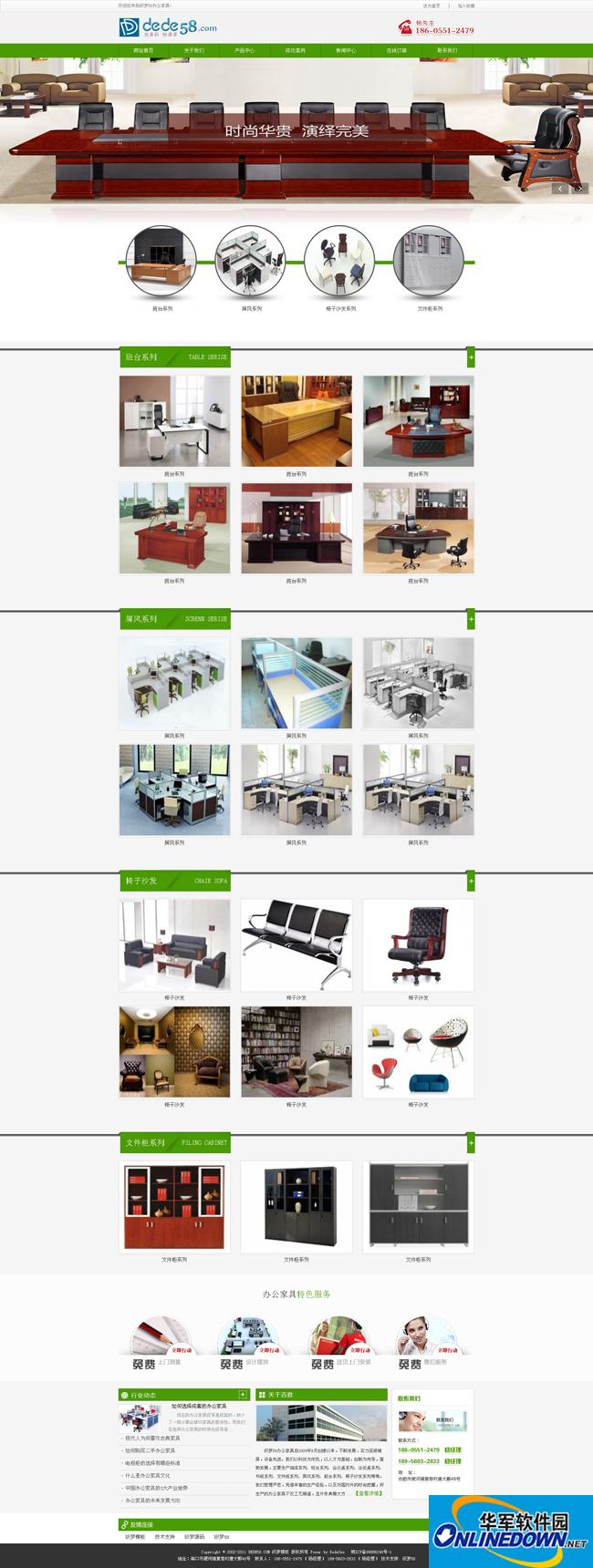 绿色大气办公家具类企业织梦模板
