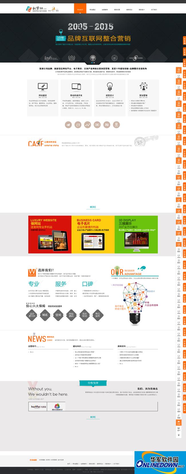 织梦html5网络设计公司黑色整站模板 PC版