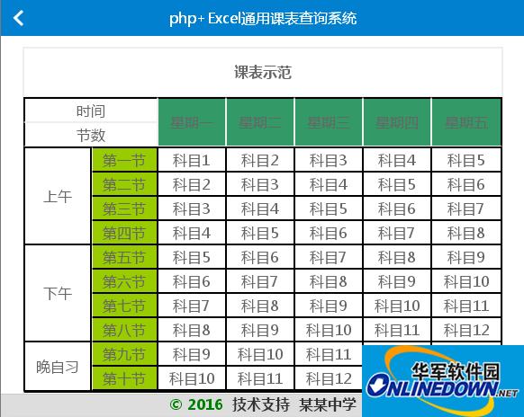 php+excel通用课表查询系统 2.2