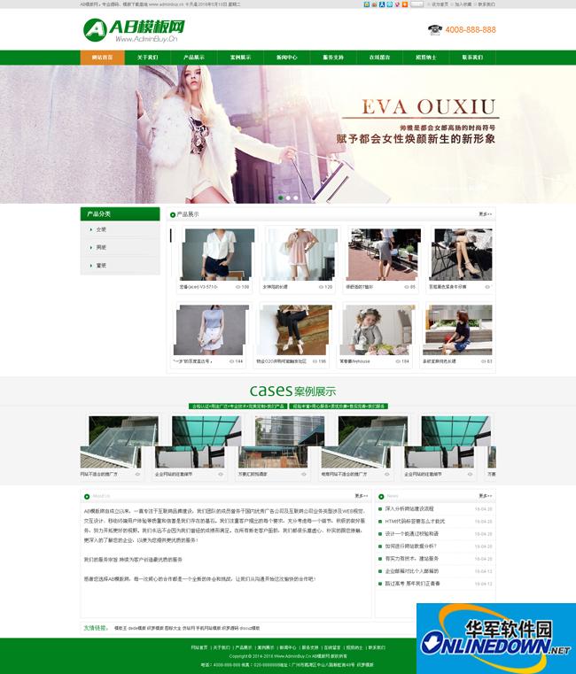 织梦绿色大气服装类网站源码 通用企业整站模板 5.7