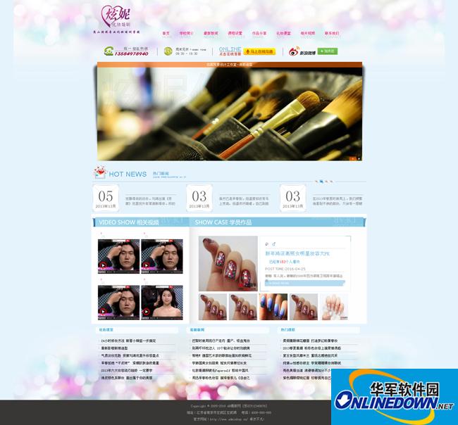 新娘化妆培训类企业网站织梦模板 5.7