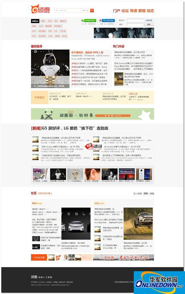 科技媒体社区网站discuz模板 PC版