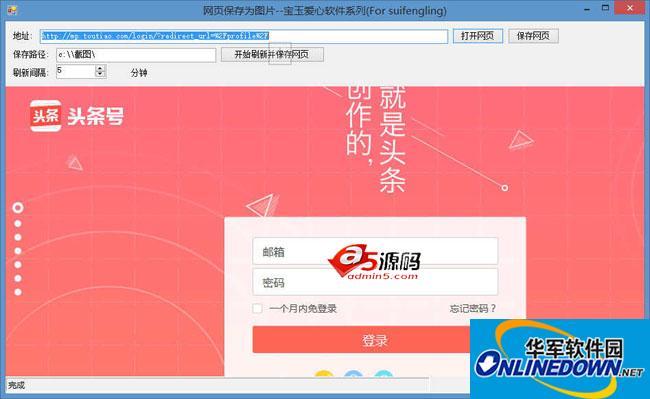 WinForm网页浏览定时自动截图工具