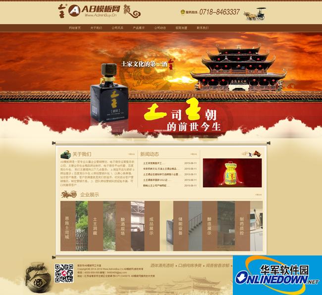 酒类食品行业网站源码 5.7