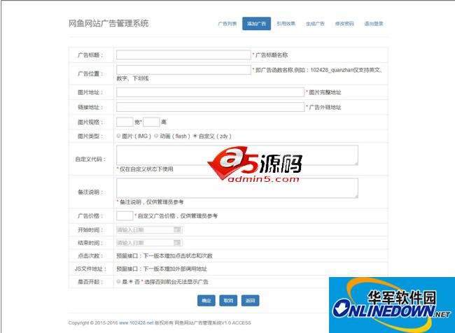 网鱼网站广告管理系统