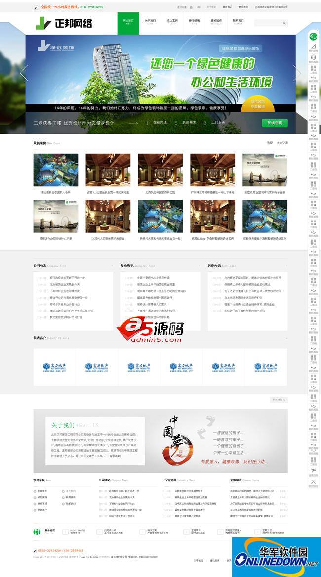 高端装修设计公司网站源码