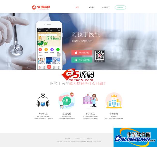 医疗健康管理类公司网站织梦模板 5.7