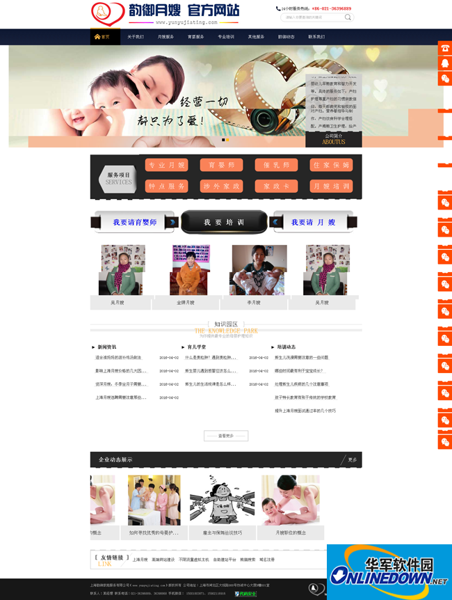家政服务类公司网站源码 37380
