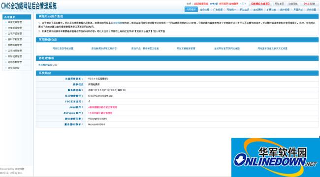 家政服务类公司网站源码