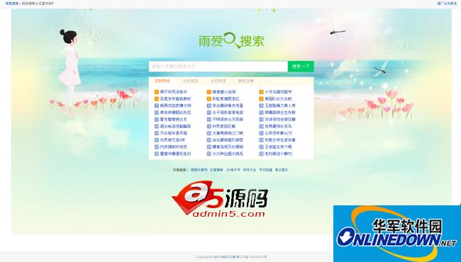 雨爱搜索引擎网站源码 小清新版 PC版