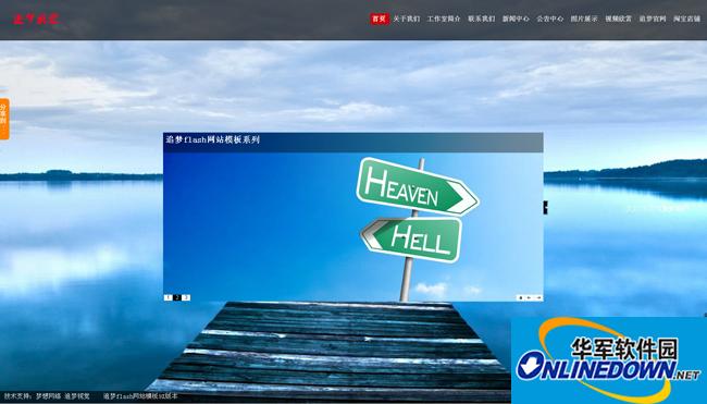 追梦flash企业网站黑色高雅版 10