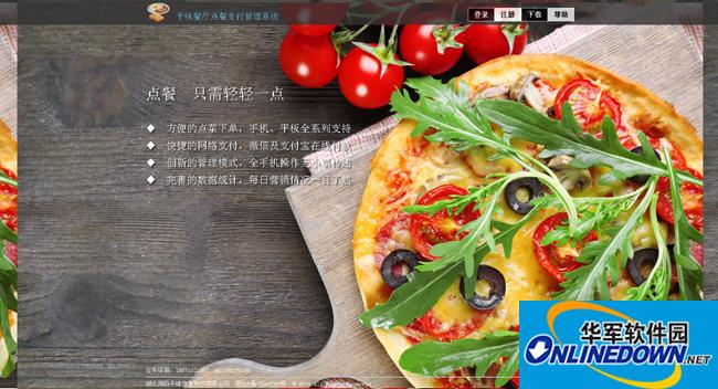 金味智能餐厅点餐支付管理系统