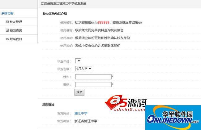 浦江中学校友管理系统 PC版