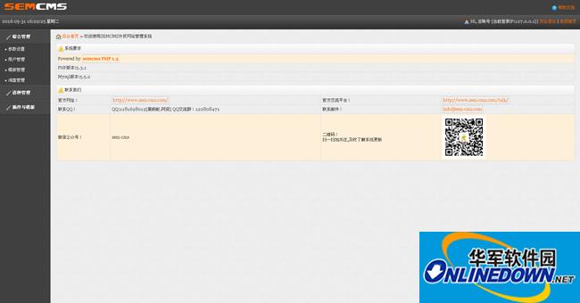 semcms外贸网站php版