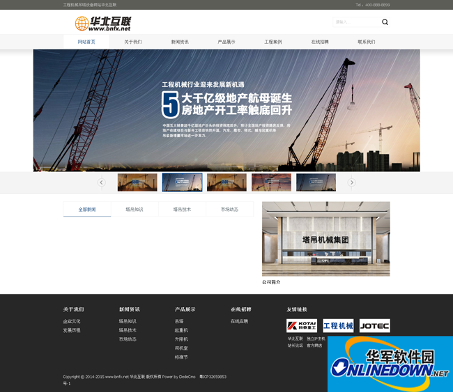 工程机械吊塔设备网站织梦模板 PC版