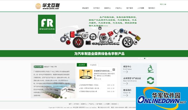 绿色大气化工燃料类织梦模板 PC版