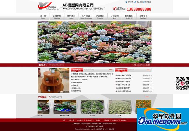 花卉园林类网站源码园林建筑织梦模板 5.7