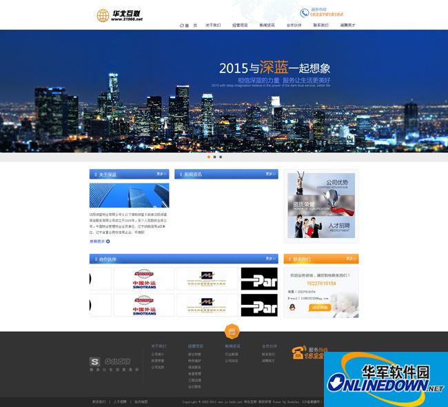 织梦蓝色物业类企业公司模板 PC版