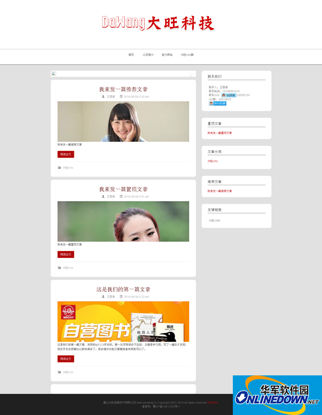 大旺CMS企业网站源码手机网站自适应 PC版