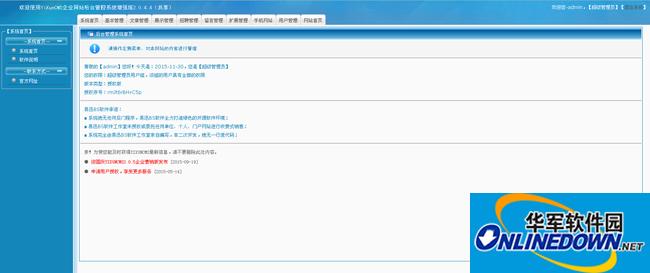 YIXUNCMS企业网站建设系统SD