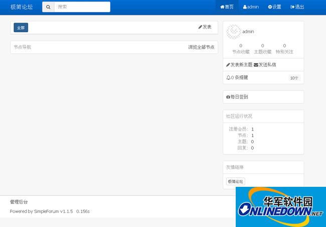 极简论坛系统 1.2.0.0107