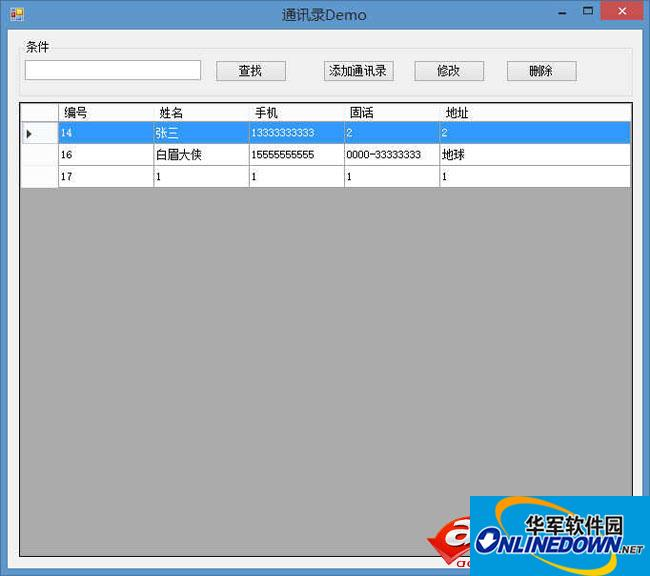 WinForm三层通讯录 PC版