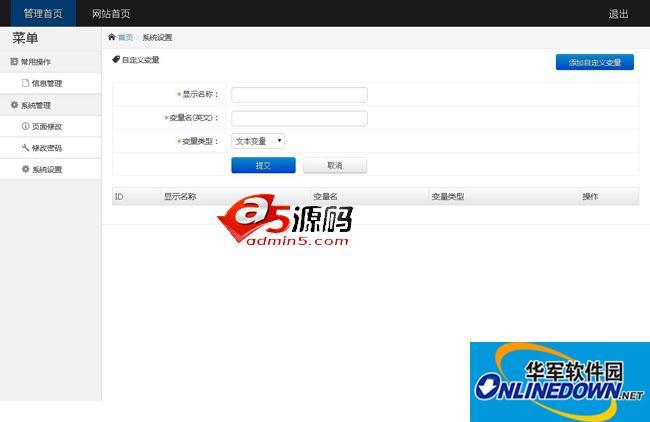 SmSoft单网页管理系统