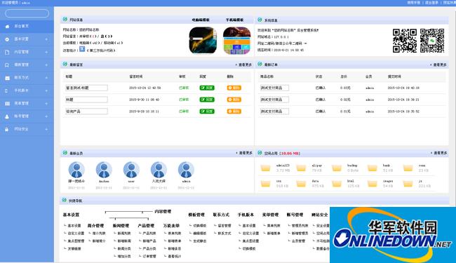 浮动菜单时尚html5网站(PC+手机+微信)