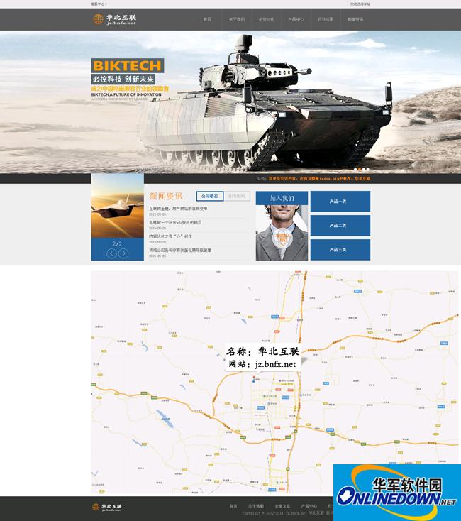 织梦军工五金机械设备企业模板 PC版