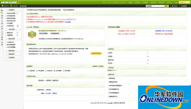 绿色食用油类企业dedecms模板