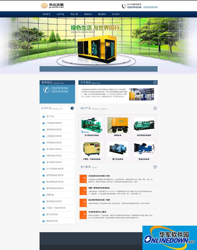 蓝色机械电源设备类网站织梦模板