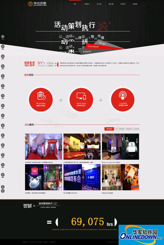 黑白活动策划设计类企业dedecms模板
