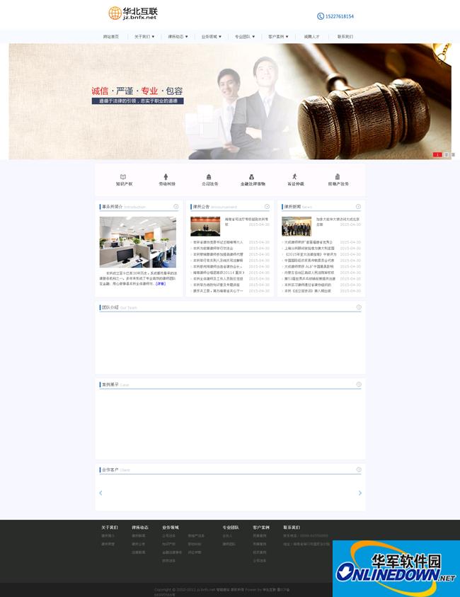 律师事务所企业织梦模板 PC版
