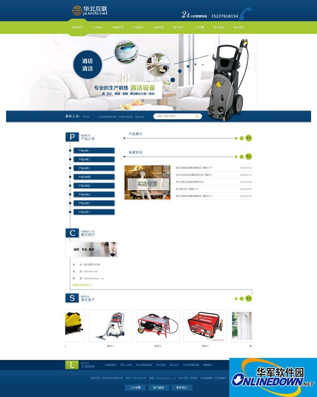 清洁设备企业dedecms模板 PC版
